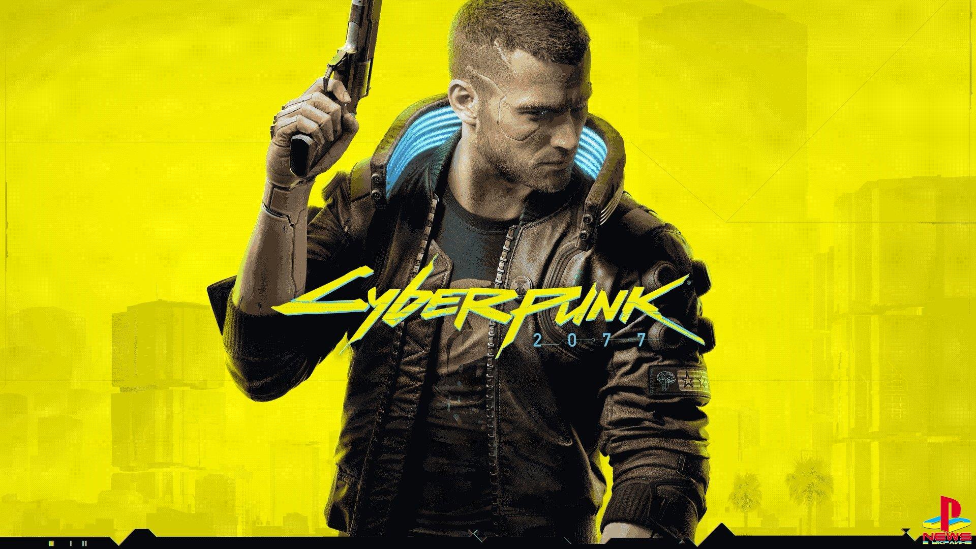 Покупатели Cyberpunk 2077 получат бесплатное издание дл ...
