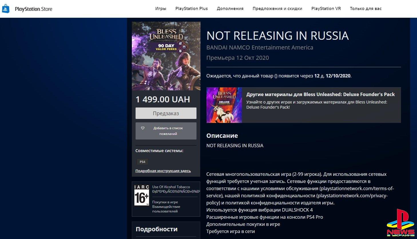 В PS Store появилась игра с названием «Не выйдет в России»