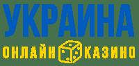 Как поиграть онлайн в казино Украины