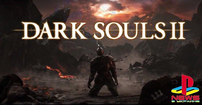 Dark Souls II спешит на PS4