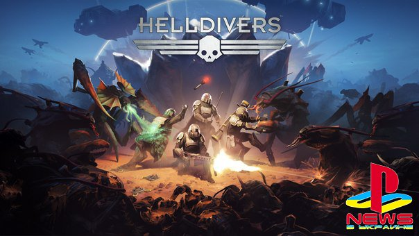 Helldivers - 100 млн убийств за 3 дня