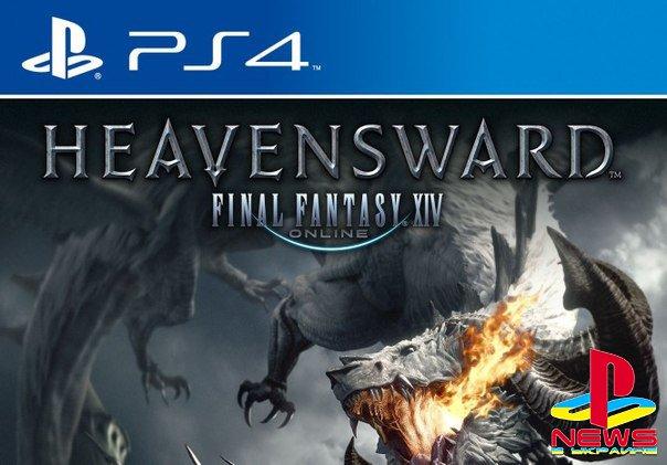 Final Fantasy XIV: Heavensward стал доступен для предзаказа на PS4/PS3 в Северной Америке
