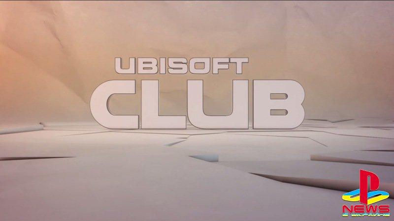 Члены Ubisoft Club получат бонусный игровой контент, доступ к бета-тестам и скидки