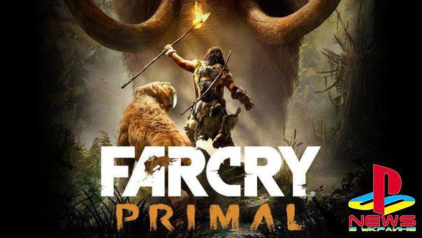 Геймплей Far Cry: Primal покажут 4 декабря