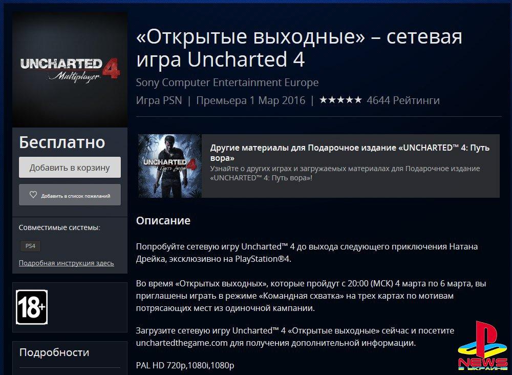 Открытое бета-тестирование мультиплеера Uncharted 4 пройдет на этих выходных