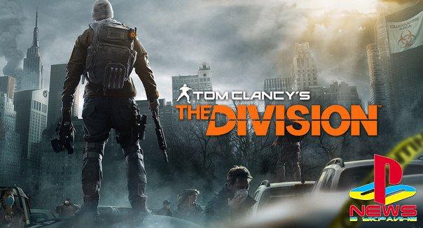 The Division стала самой быстро продаваемой игрой Ubisoft - продажи превысили 4 миллиона копий