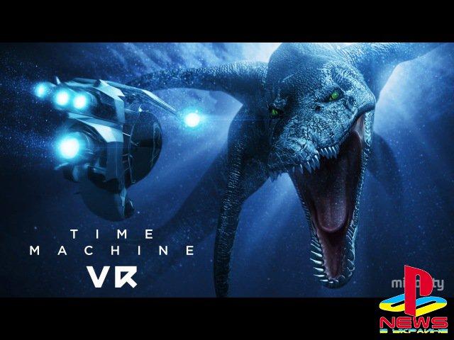 Приключение в прошлое в Time Machine VR начнется в мае