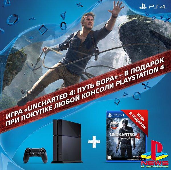 Sony дарит Uncharted 4 покупателям PS4 в России