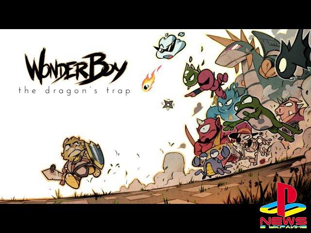 Ремейк Wonder Boy III: The Dragon's Trap в разработке