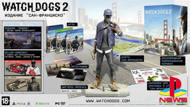 Watch Dogs 2 поступит в продажу в нескольких изданиях