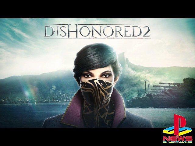 В Dishonored 2 можно будет путешествовать во времени