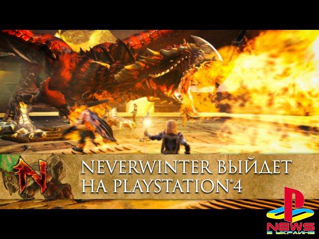 Владельцы PS4 смогут отправиться в Neverwinter на неделю раньше