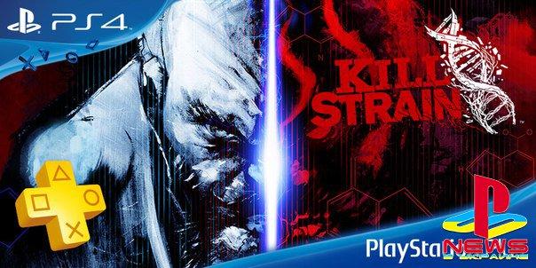 Kill Strain доступна для подписчиков PS Plus