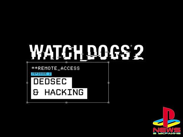 Разработчиков Watch Dogs 2 консультируют хакеры