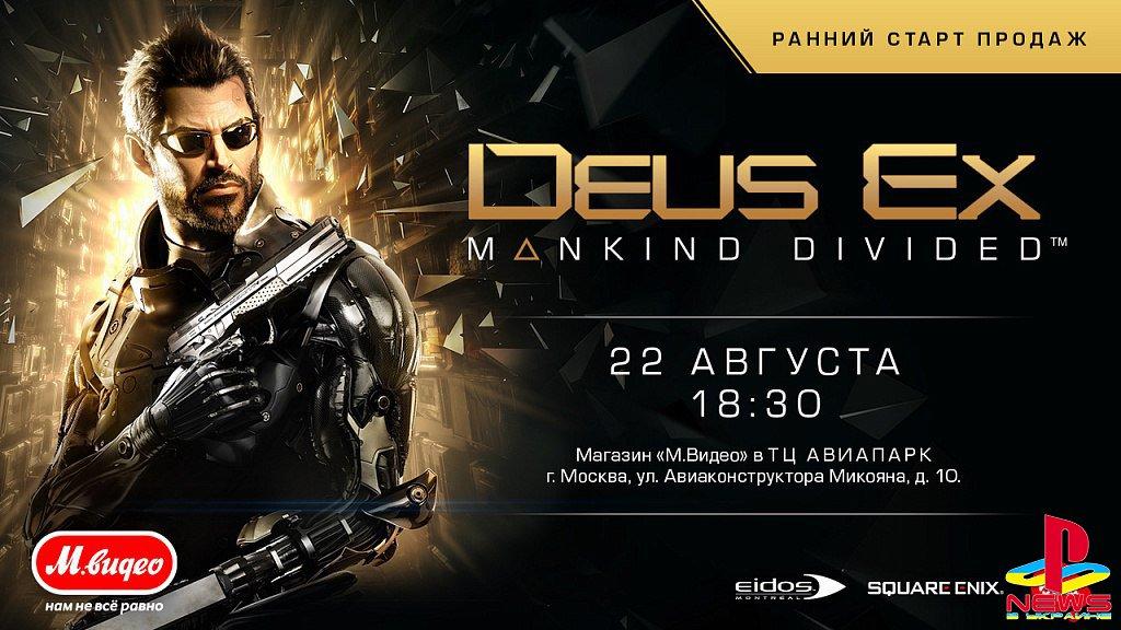 В Москве состоится торжественный ранний старт Deus Ex Mankind Divided