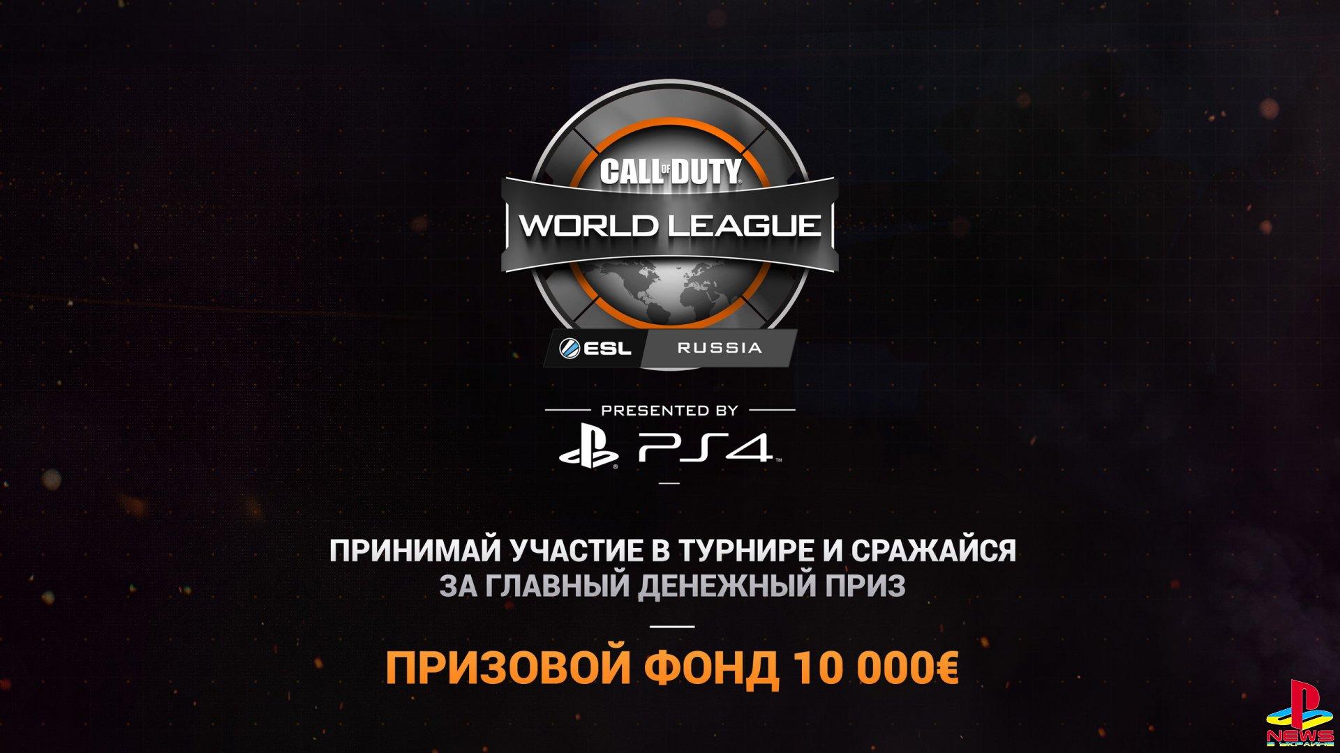 В России пройдет чемпионат Call of Duty World League
