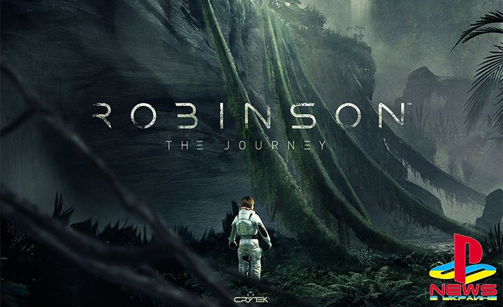Robinson: The Journey – VR-проект от Crytek поступит в продажу 9 ноября
