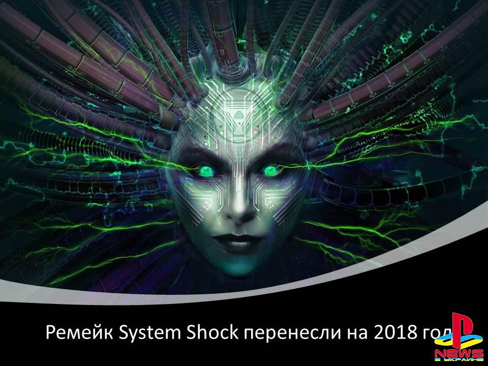 Ремейк System Shock перенесли на 2018 год