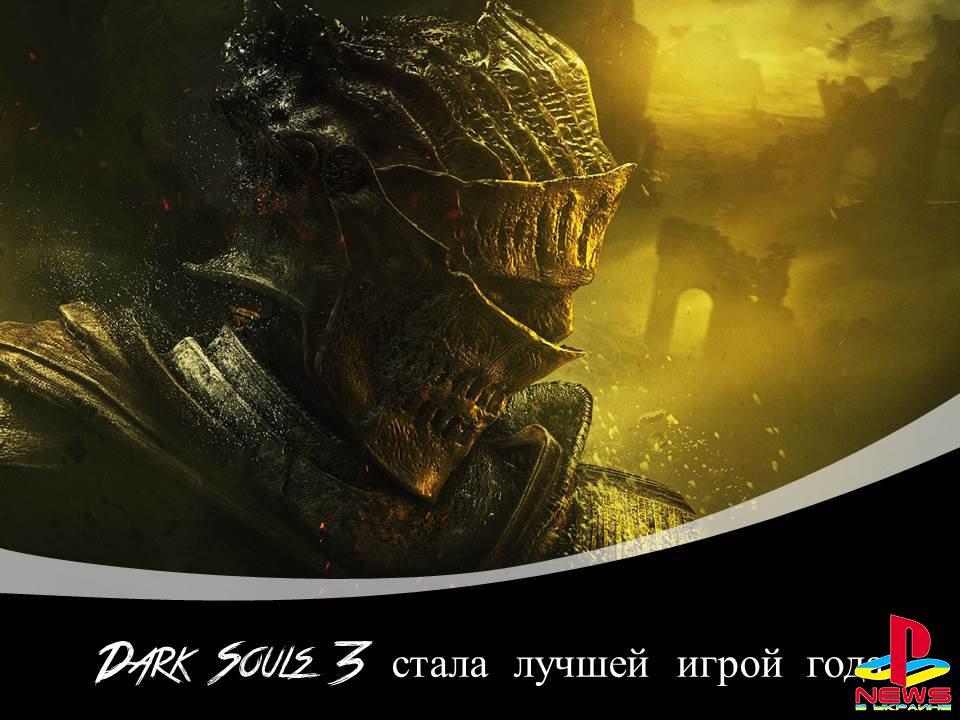 Dark Souls 3 стала лучшей игрой года на Golden Joystick Awards 2016