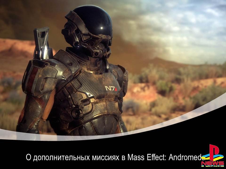 О дополнительных миссиях в Mass Effect: Andromeda