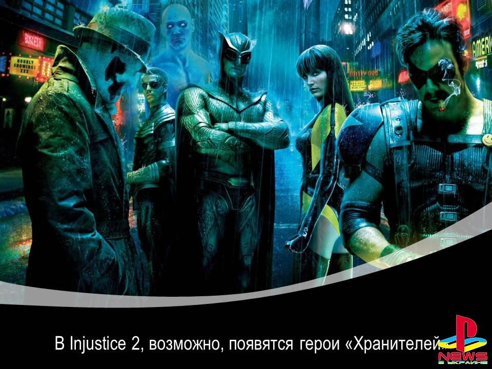 В Injustice 2, возможно, появятся герои «Хранителей»