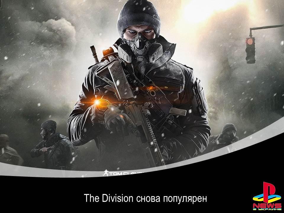 The Division снова популярен