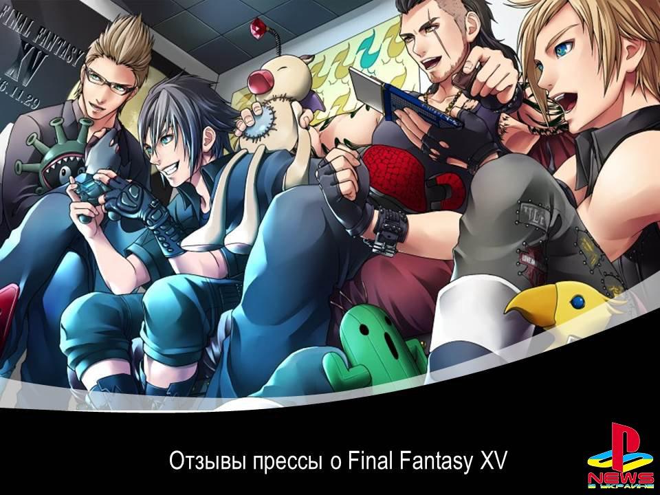 Отзывы прессы о Final Fantasy XV