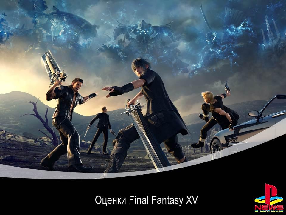 Оценки Final Fantasy XV