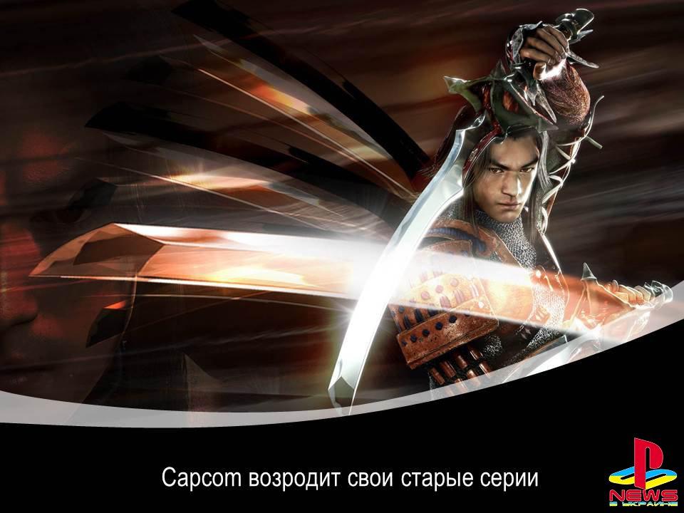Capcom намеревается заняться воскрешением своих «спящих» франшиз