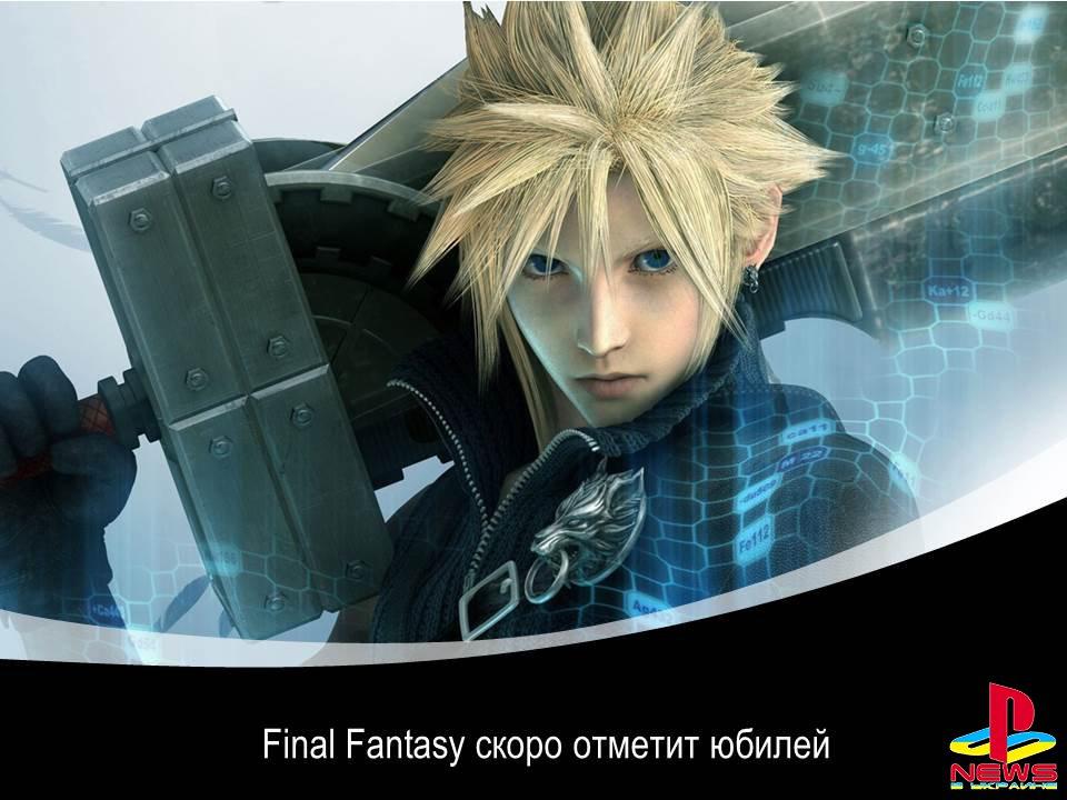 Final Fantasy скоро отметит юбилей